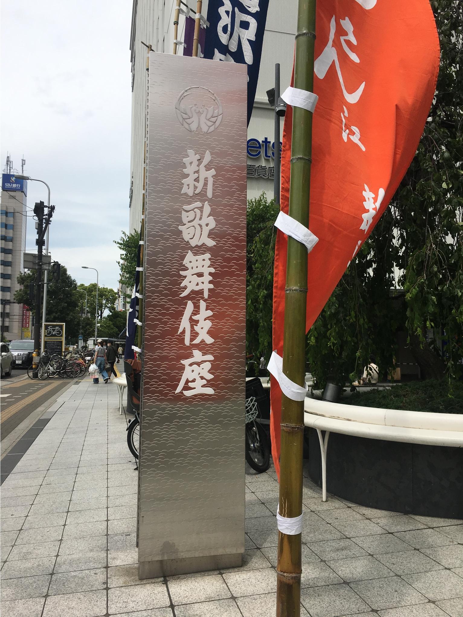 歌舞伎座看板