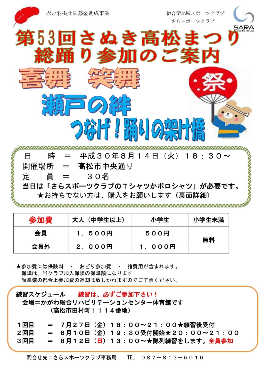 2018高松祭り参加募集