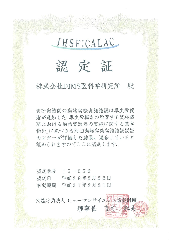 HS財団認定書2016