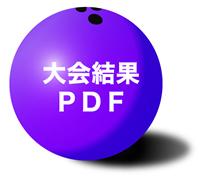 大会結果PDF