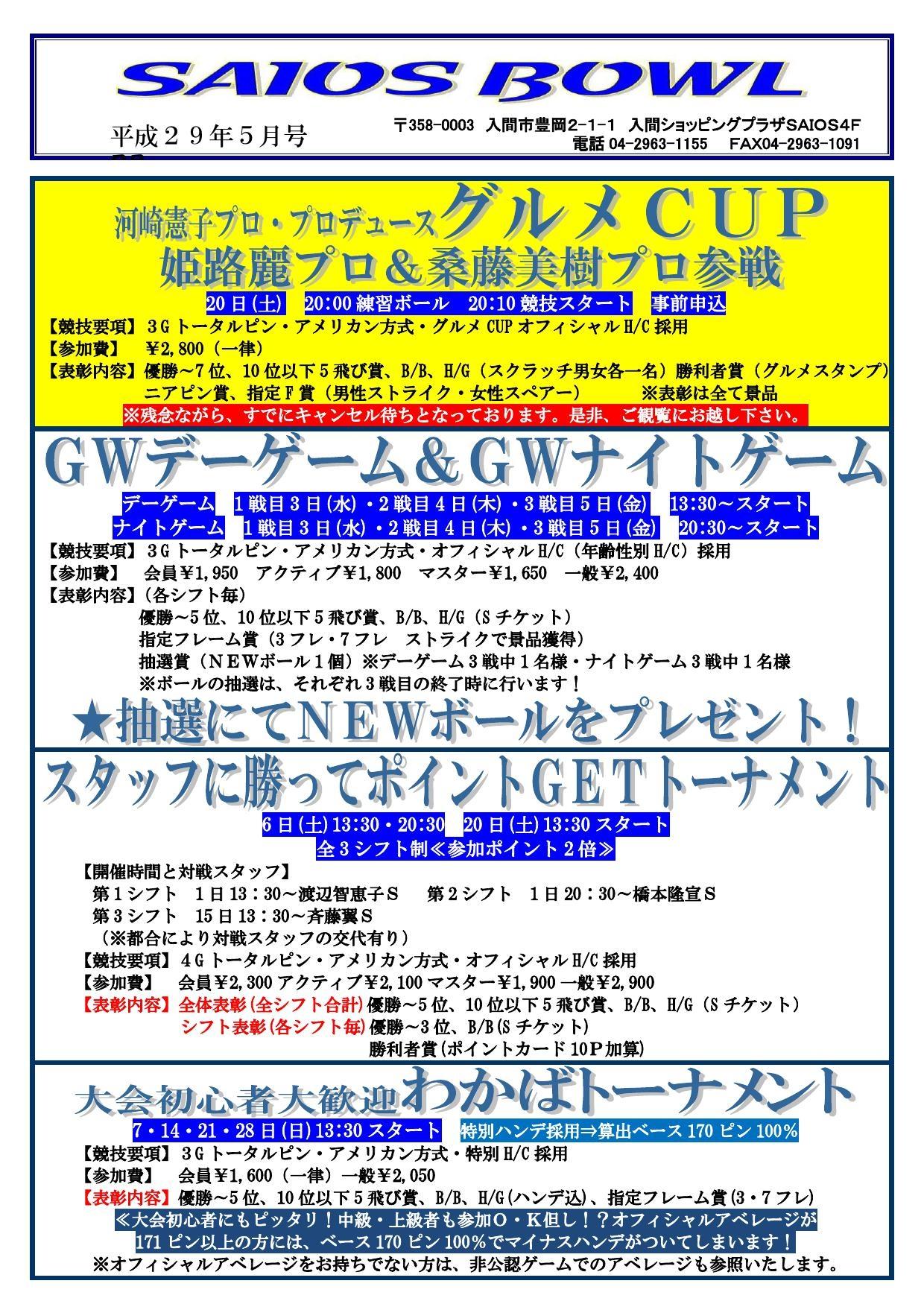 2017.5お知らせ1