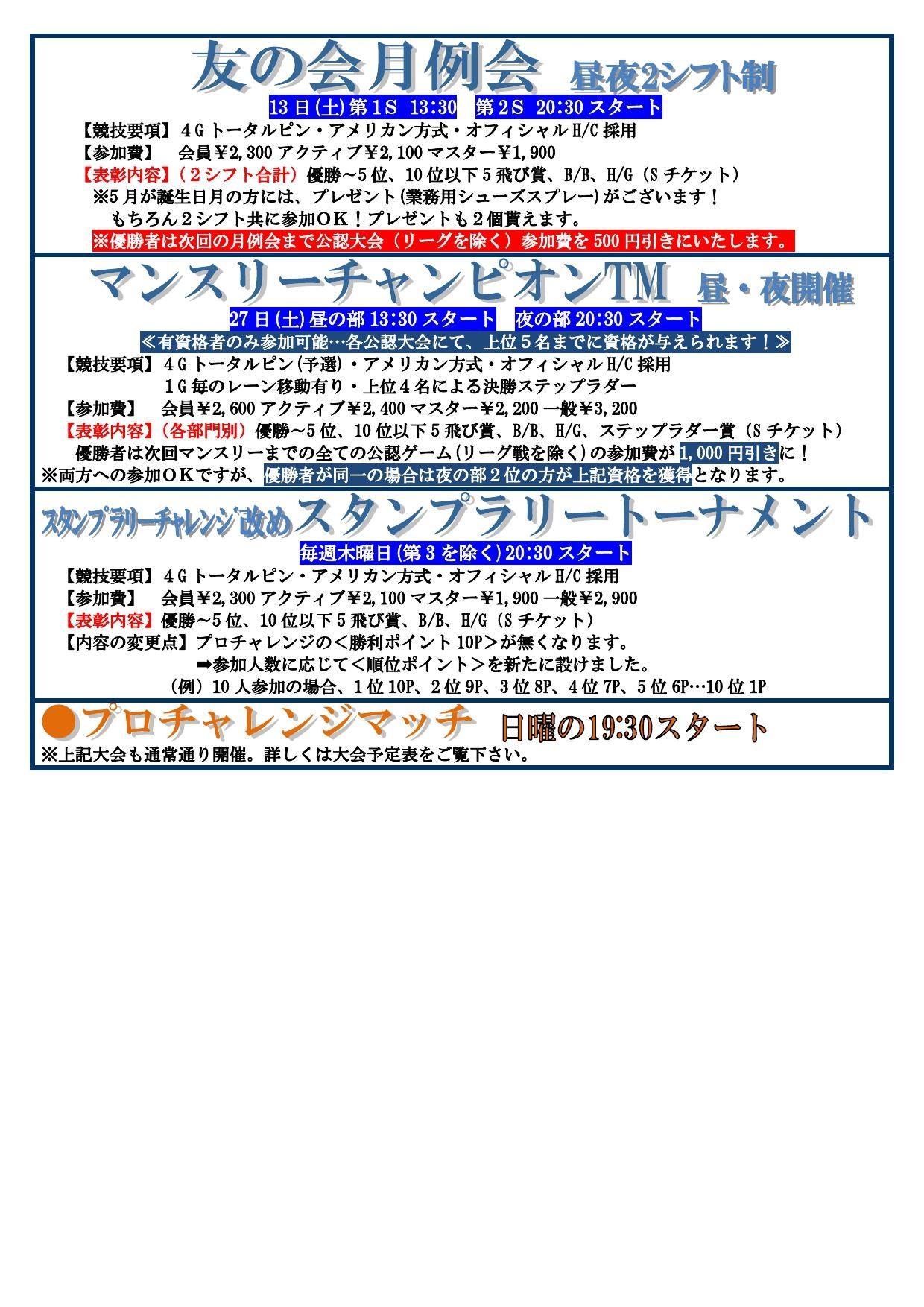 2017.5お知らせ2