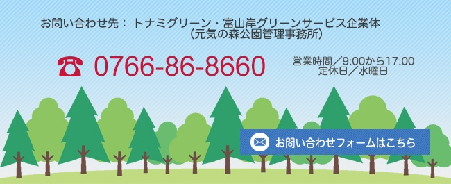 富山新港元気の森公園