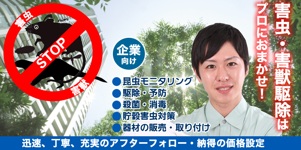 エス・ケイ消毒株式会社