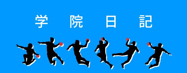 北九州自由高等学院日記