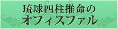 琉球四柱推命のオフィスファル