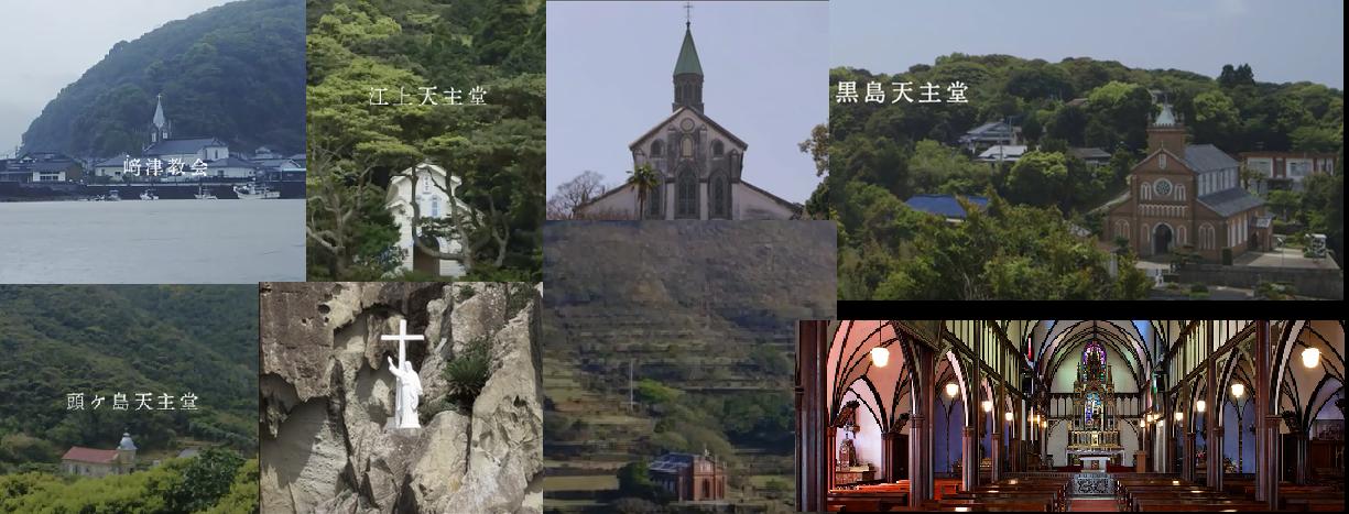 長崎教会群