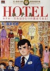 漫画HOTEL