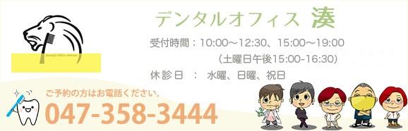 お問い合わせバナー047-358-3444