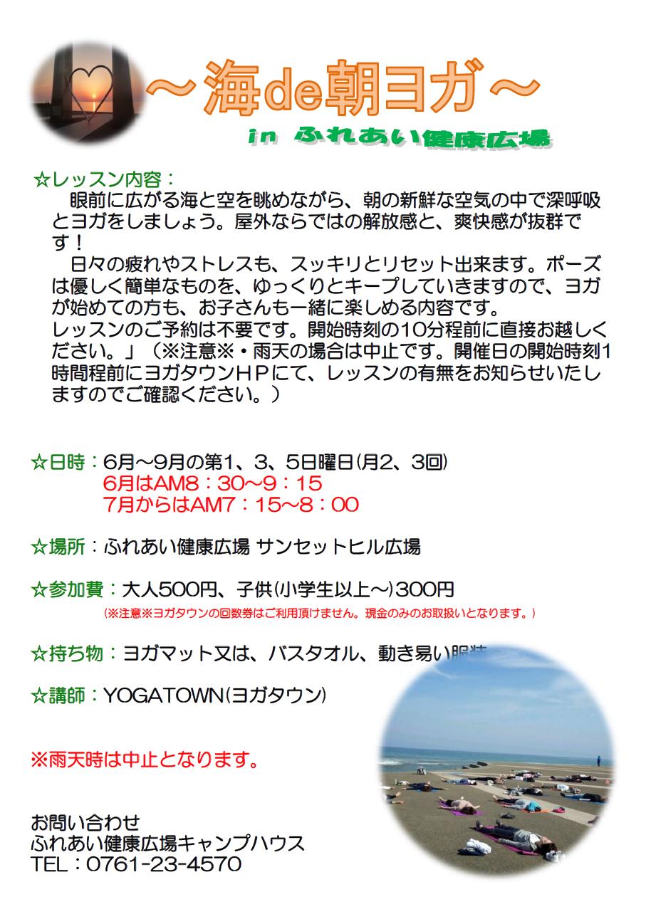 海ヨガ2017.2