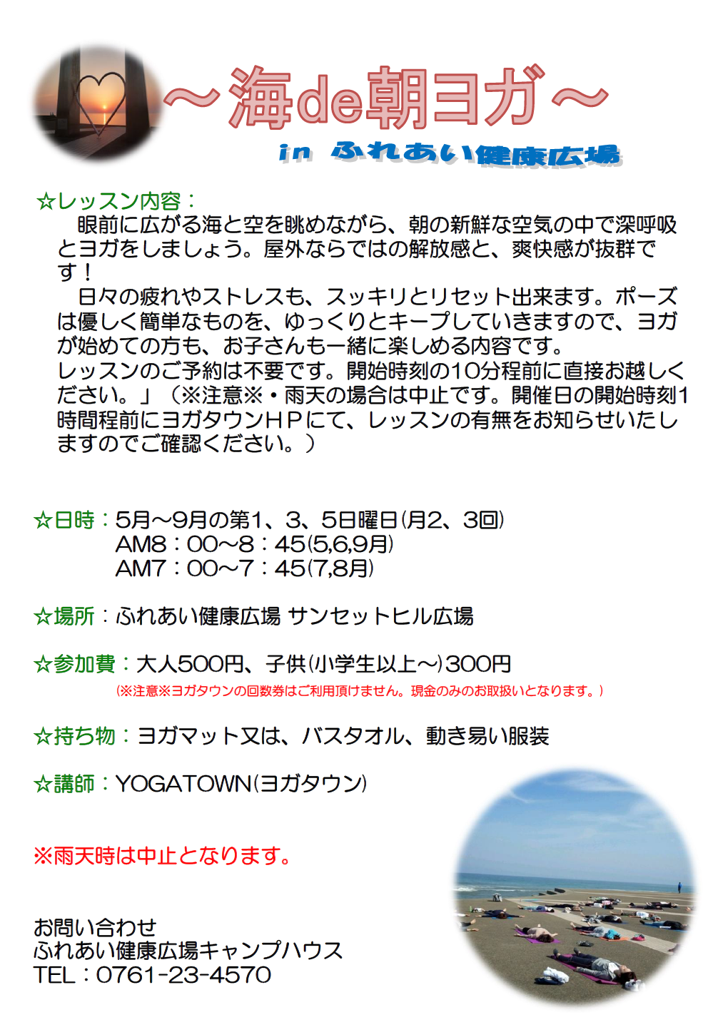 海ヨガ2018