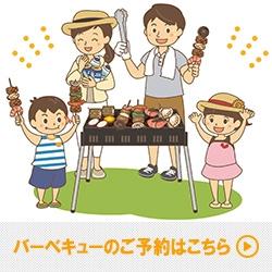 奥卯辰山健民公園_バーベキュー