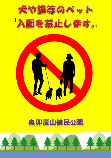 ペット入園禁止