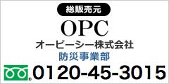 OPC株式会社