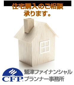 鷲津ファイナンシャルプランナー事務所