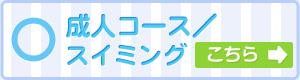 成人コース/スイミング