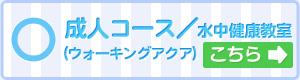 成人コース/水中健康教室(ウォーキングアクア)