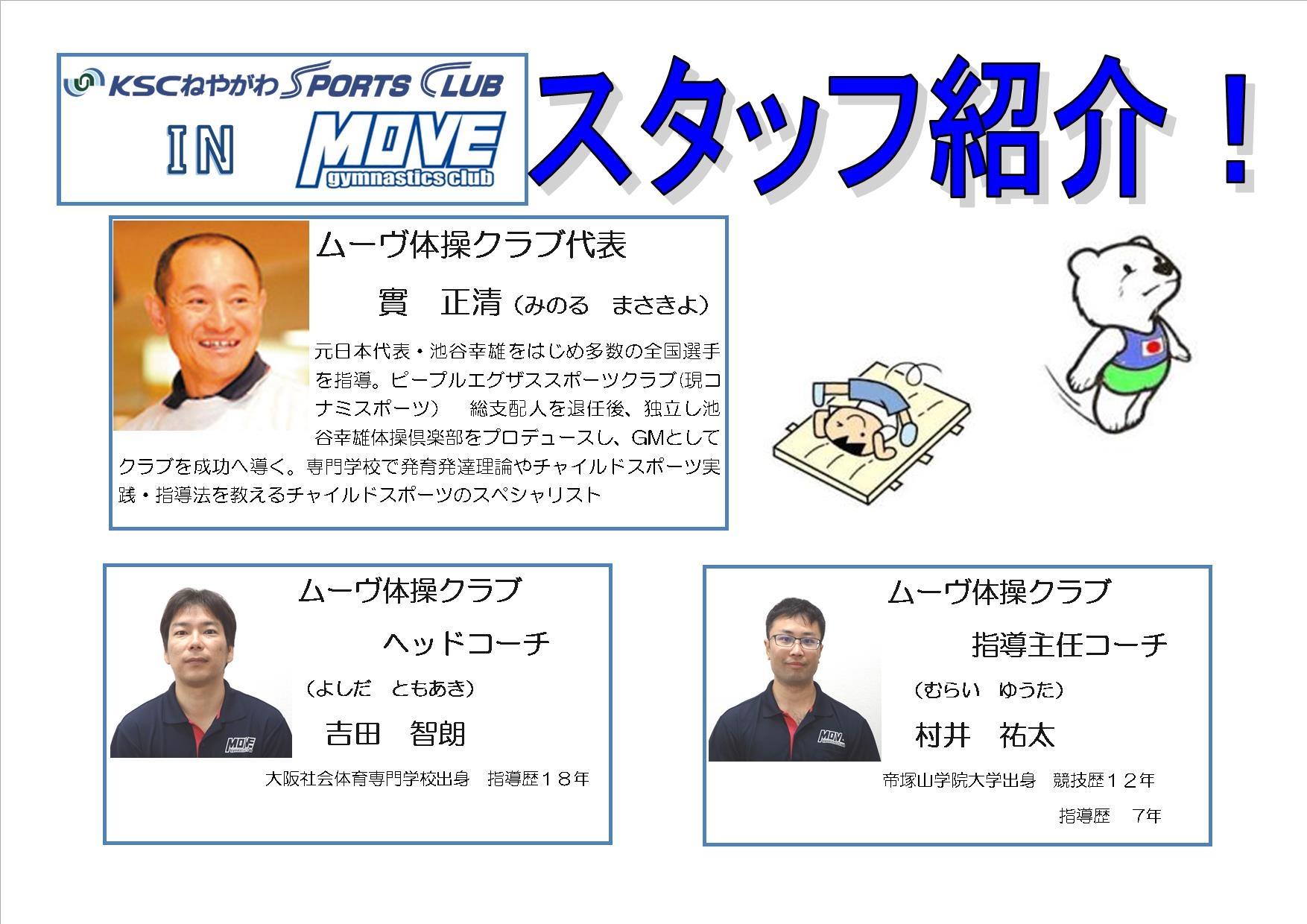 MOVEコーチ紹介2