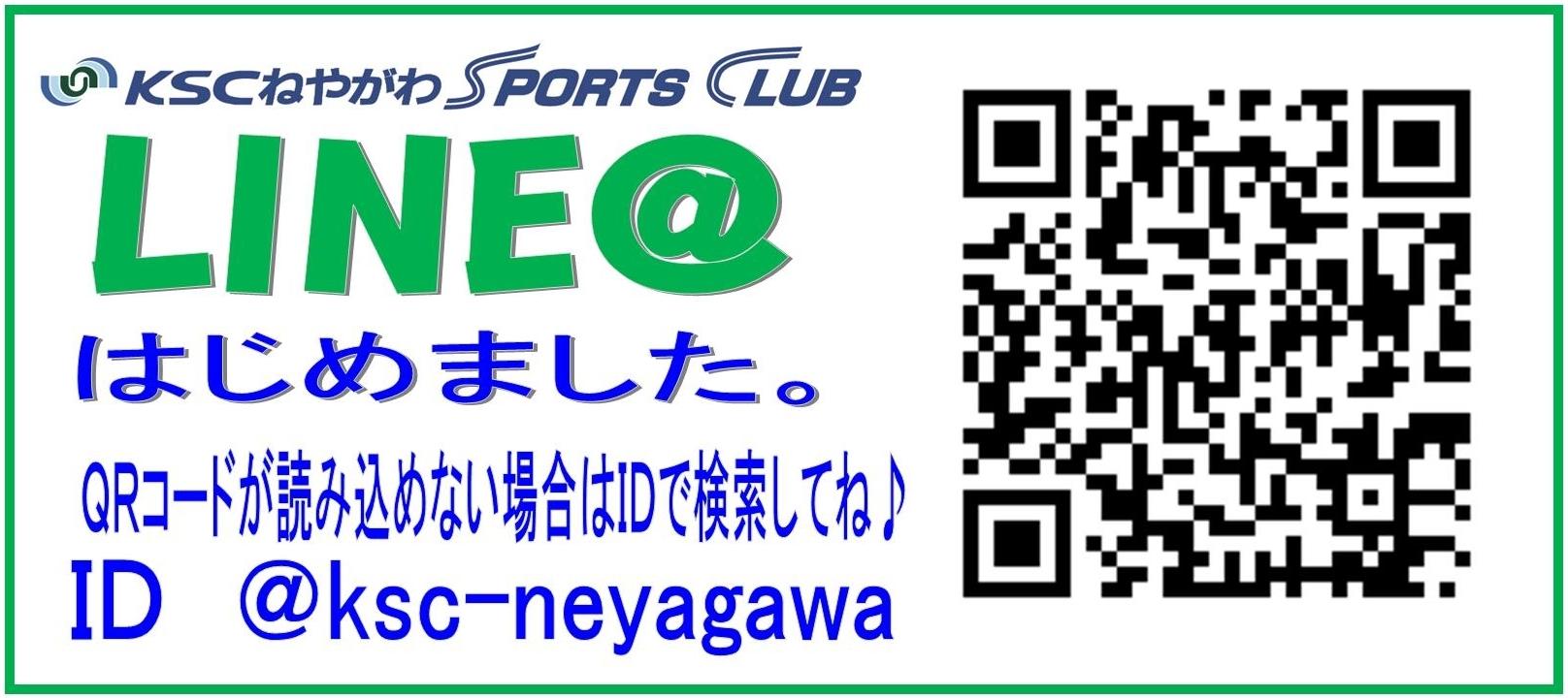 LINE@最新変更