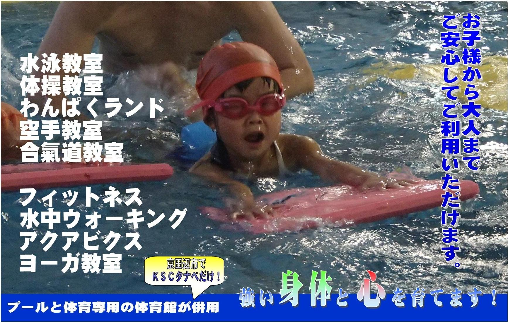 スクロール水泳2