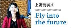 上野博美のFly into the future