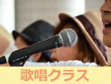 料金(歌唱クラス)