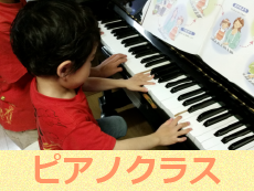 料金(ピアノクラス)