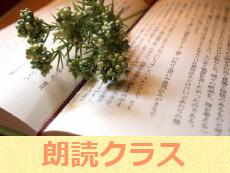 料金(朗読クラス)