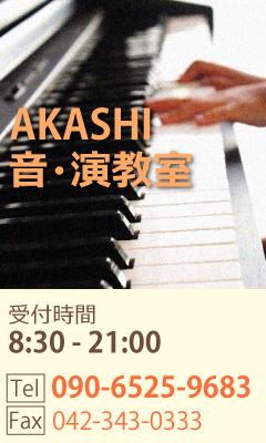 AKASHI音・演教室