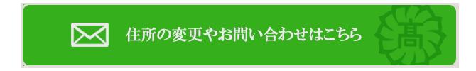 自由ヶ丘高等学校同窓会福峰会_北九州市