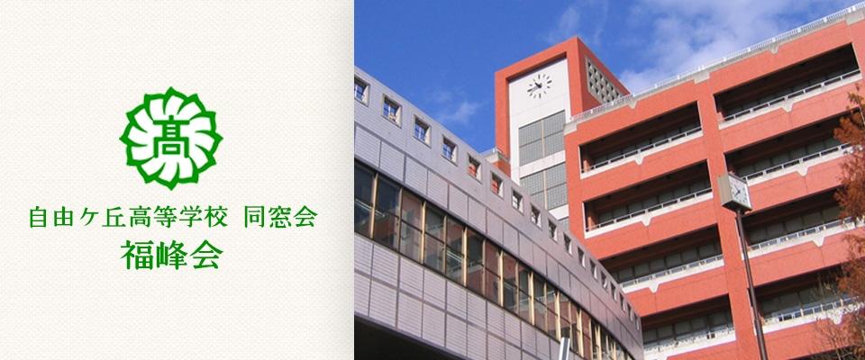 福峰会_北九州市自由ケ丘高等学校同窓会