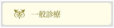 一般診療_岩﨑整形形成外科クリニック