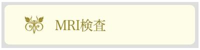 MRI検査_岩﨑整形形成外科クリニック