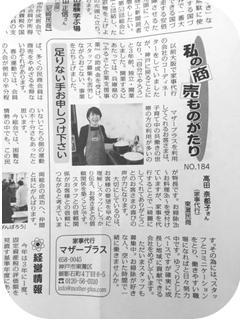 商工新聞記事掲載