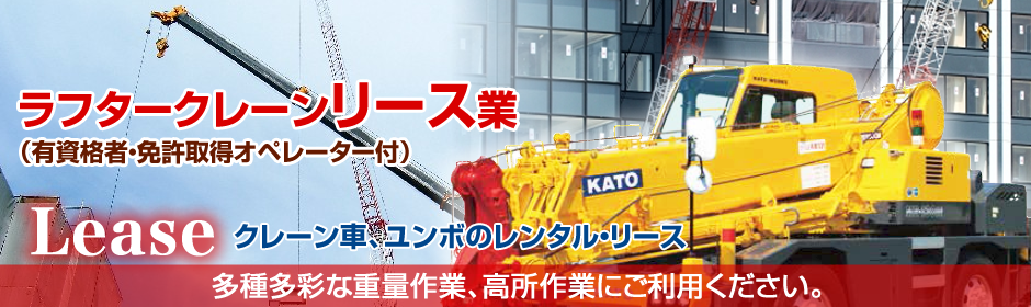 埼玉クレーン株式会社