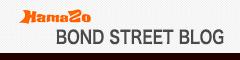 ボンドストリートブログ