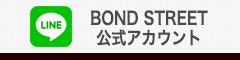 ボンドストリート_LINE