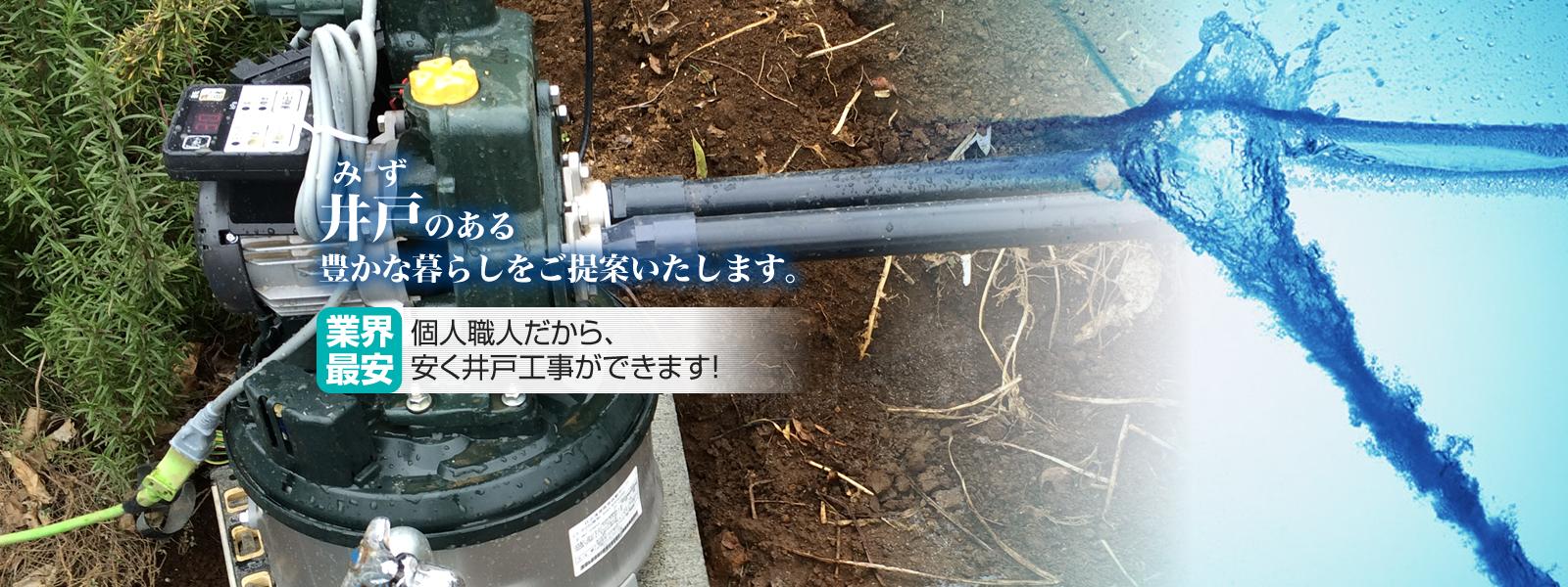 ボコ井戸サービス