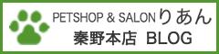 秦野本店ブログ