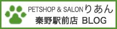 秦野駅前店ブログ