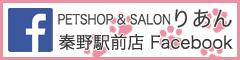 秦野駅前店Facebook