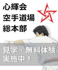 心輝会空手道場総本部
