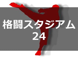 格闘スタジアム24-クラス