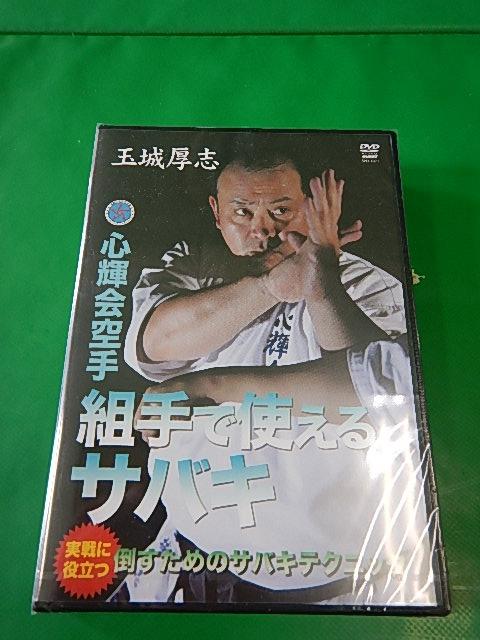 玉城厚志 DVD1