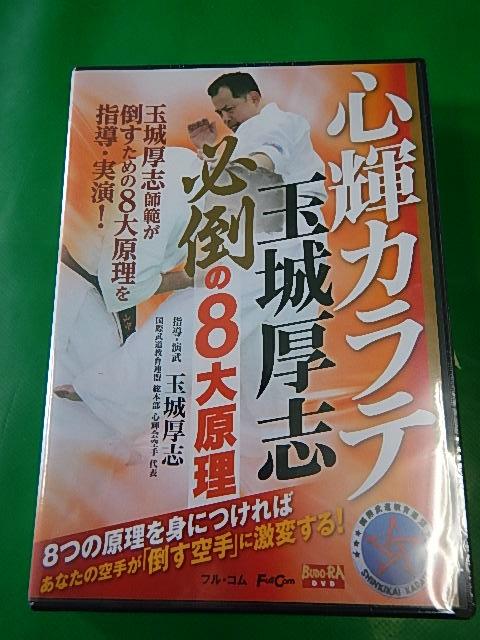 玉城厚志 DVD2