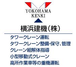 横浜建機株式会社
