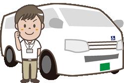 移送サービス(介護タクシー)について