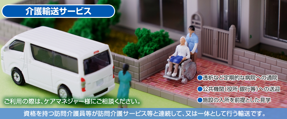 介護輸送サービス