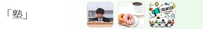 星学院 ホシガクオリジナルプログラム 「塾」