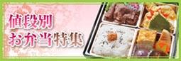 値段別お弁当特集-サイド